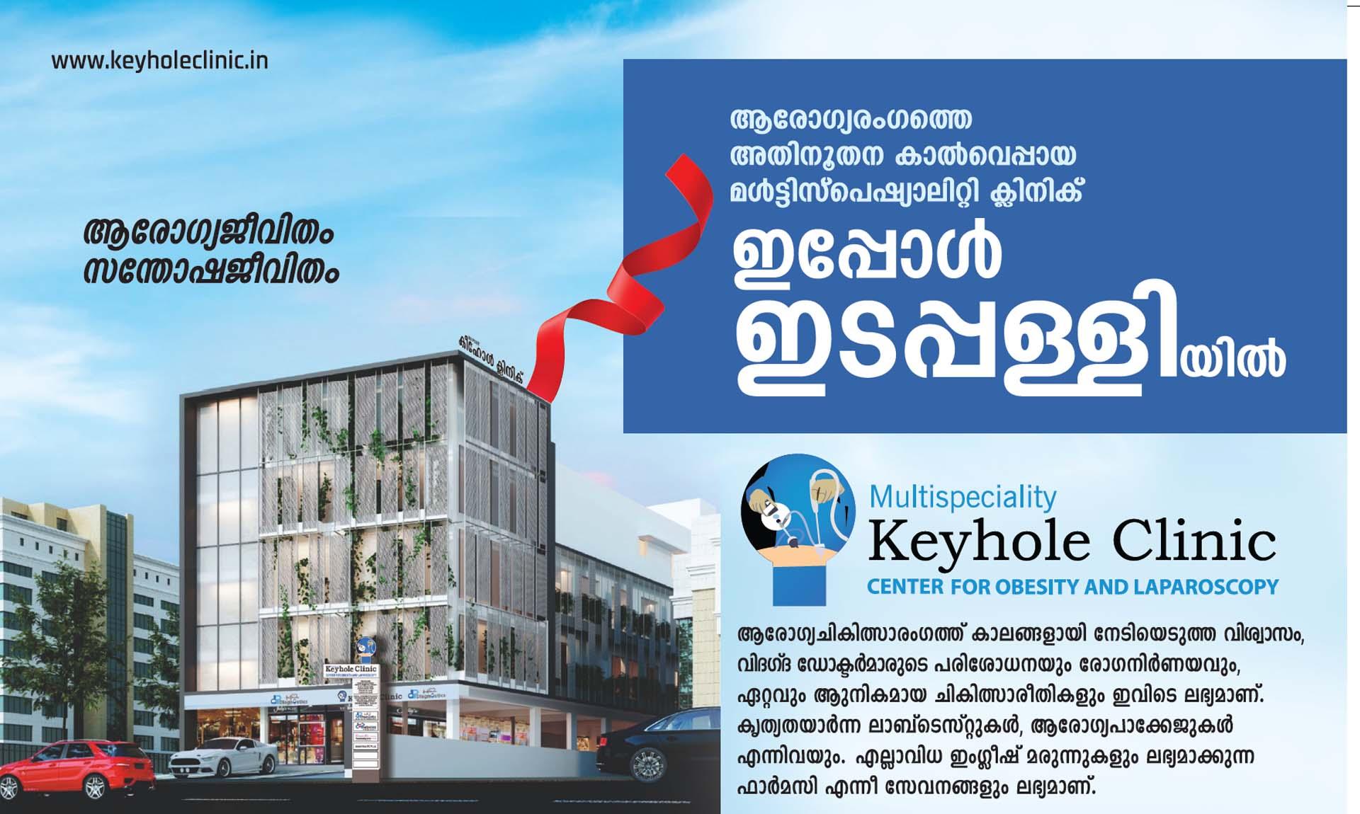 Keyhole Clinic Edappally